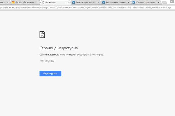 Почему сломался сайт