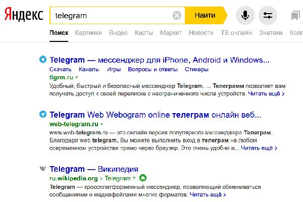 Что такое поисковик