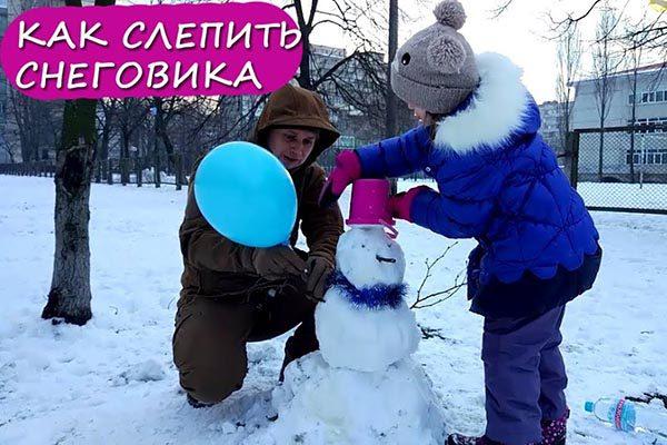 Как слепить снеговика?