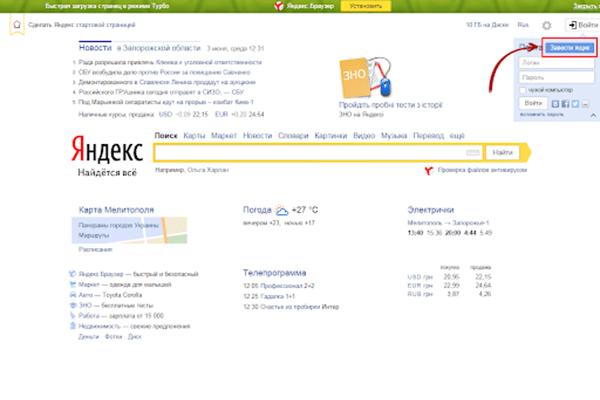 Как открыть почту в Яндексе
