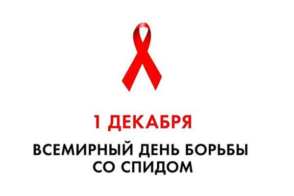 Как передается СПИД