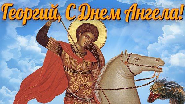 День святого Георгия
